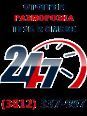 Услуги отогрева и разморозки труб в Омске 24/7